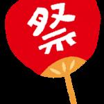 2016年10月8日・9日はKKB夢応援フェスタ アニマル浜口親子やFUJIWARA・ドラえもんがやって来る!