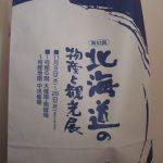 山形屋の北海道物産展2016 初日の購入品紹介と感想~前編